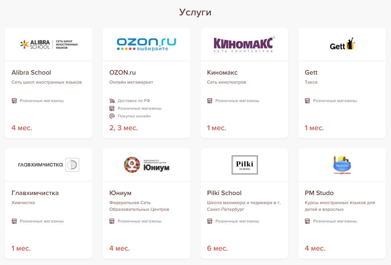 карта халва совкомбанк магазины партнеры пермь